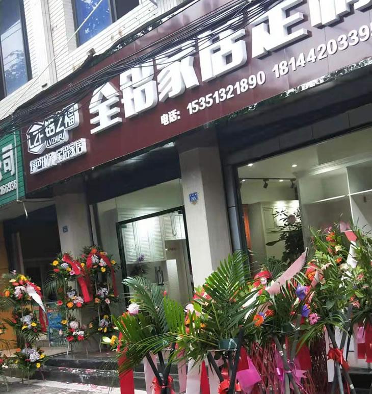 全铝家具定制四川丹棱店